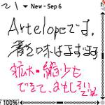 Artelope