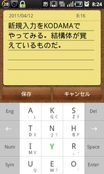 Sc20110412082452
