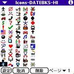 datebk5-hi