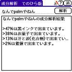 Tscreens0017