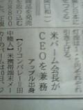 今朝の日経新聞